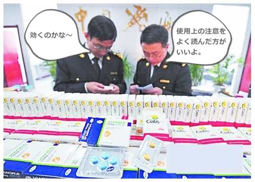 青島の税関で没収されたニセバイアグラ