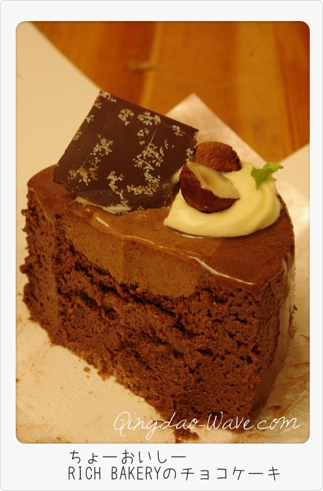 RICH BAKERY の とってもおいしいチョコケーキ
