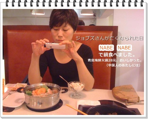 NABENABEで海鮮火鍋を食べました。