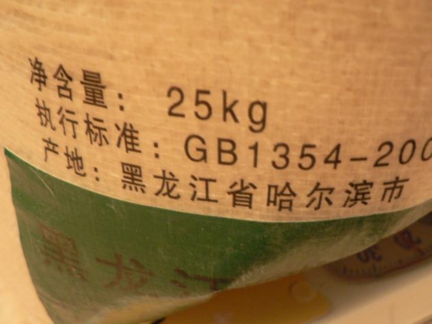 お米の重量表示は25kg