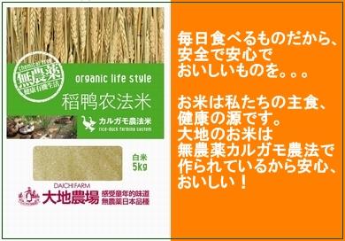 お米のパッケージが変わりました。