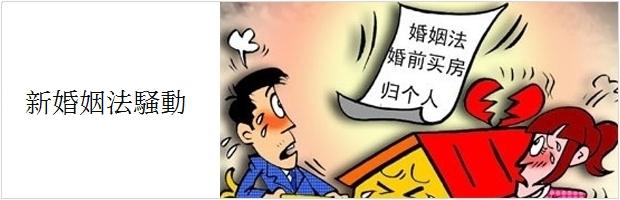 中国 新婚姻法の解釈騒動