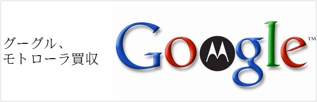 グーグルがモトローラを買収