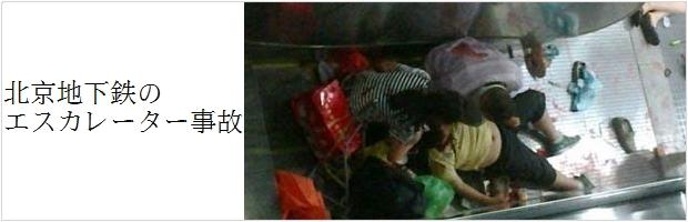 北京の地下鉄駅で起きたエスカレーター事故