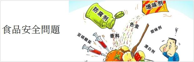 中国の食の安全問題は永遠に続く。