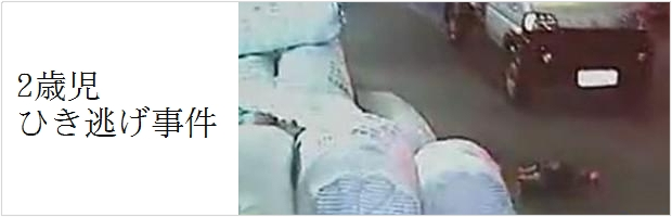 広東省で2歳児のひき逃げ事件。とても悲しい事件でした。