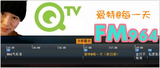 QTV FM964 愛特@毎一天