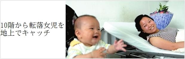 杭州でマンション10階から転落した女児を通りがかりの主婦がキャッチして救う。