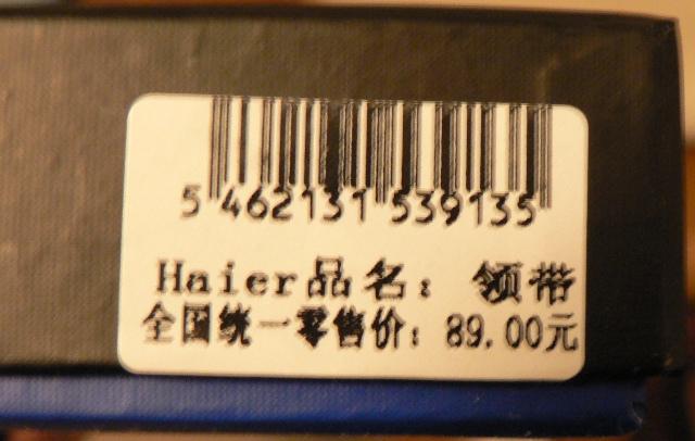 ハイアールのネクタイ89元