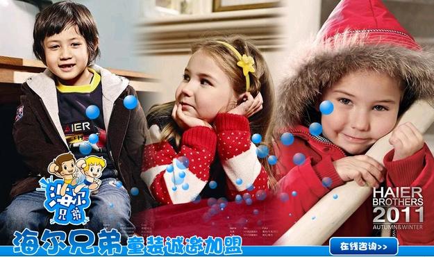 ハイアールは子供服ファッションもやってる。