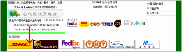 EMS→DHL