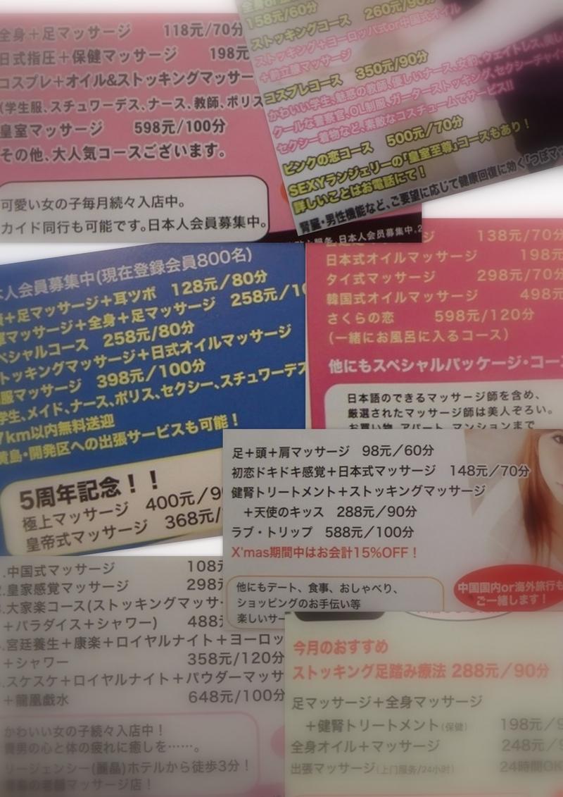 青島で増えだした出張マッサージサービス
