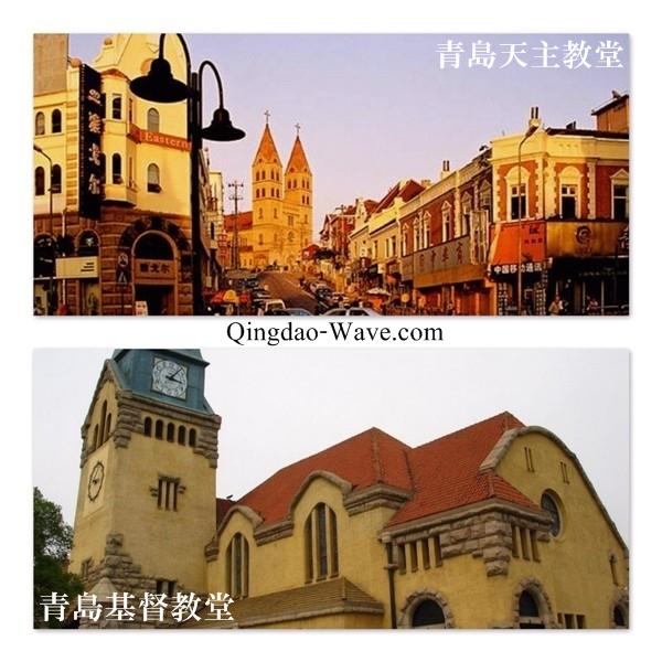 中国青島の天主教堂と基督(キリスト)教堂
