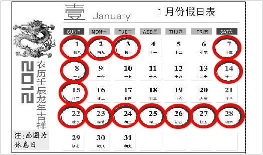 2012 中国1月の休日