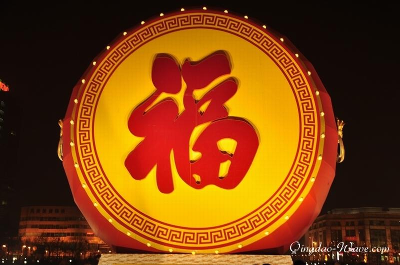 新年の青島市政府前「福」
