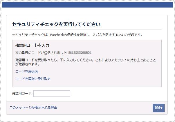 facebookのセキュリティチェック