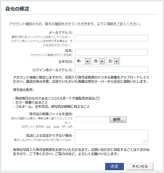 facebookに身分証明書を送る