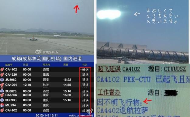 中国四川省成都の空港でUFO騒ぎ