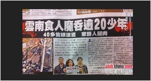 中国雲南省:食人魔、少年20人を