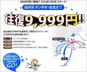福岡~青島が9,999円から。エアプサンで行く青島。