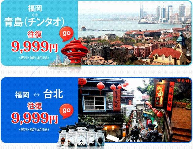 エアプサンで青島に行こう!福岡~青島が9,999円より